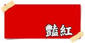 【漆寶】虹牌彩鋼浪板漆「豔紅」(1加侖裝)