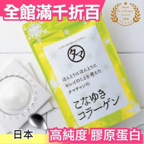 日本 食品屋 高純度一番搾 膠原蛋白粉 10000mg 樂天大賞 純度高分子細 天然無味【小福部屋】