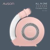 AWSON 多功能烘被機-粉QD-4553-生活工場