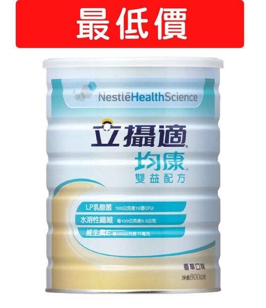 ◆優惠價◆立攝適 均康雙益奶粉 800g