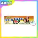瑞可登假牙黏著劑 40g 假牙黏著劑 瑞可登【生活ODOKE】