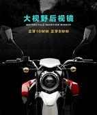 摩托車改裝配件踏板鬼火電動車后視鏡 大視野通用倒車反光鏡 夏洛特
