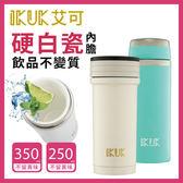 獨家組【IKUK】艾可陶瓷保溫杯-火把款350ml+隨行杯250ml火把不鏽鋼+華麗粉