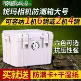 銳瑪電子防潮箱單反干燥箱防霉攝影器材鏡頭密封箱相機收納箱大號 阿宅便利店 YJT