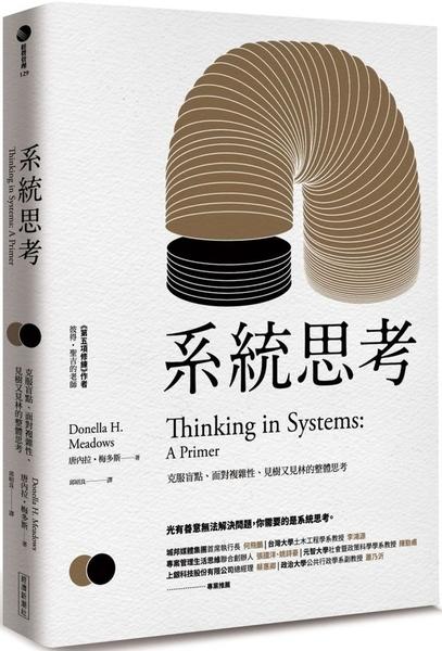 系統思考:克服盲點、面對複雜性、見樹又見林的整體思考【城邦讀書花園】