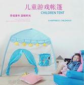 遊戲帳篷-兒童帳篷室內戶外游戲屋公主折疊小房子男孩女孩讀書角家用玩具屋 YJT 流行花園