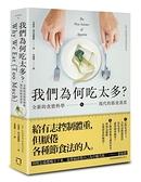 我們為何吃太多?:全新的食慾科學與現代節食迷思【城邦讀書花園】