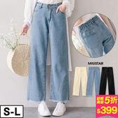 MIUSTAR 韓款版型!彈性腰頭抽鬚牛仔寬褲(共3色,S-L)【NF1200RZ】預購