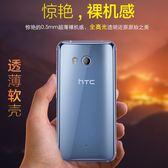 HTC U 11手機殼U11透明防摔矽膠全包超薄軟殼HTC U11保護套男女款 poly girl