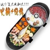 現貨 全網最低價 家用無煙電烤盤不黏烤肉機涮烤火鍋一體鍋鴛鴦火鍋烤盤 110V 提拉米蘇