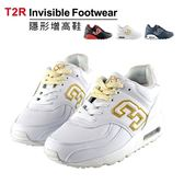 【韓國T2R】熱門韓劇穿搭情侶款雙氣墊內增高休閒運動鞋 -9cm 白(5600-0075)