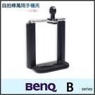 ◆手機自拍夾/ 固定夾/ 雲台/ 自拍棒雲台/ BENQ B50/ B502/ B505/ B506