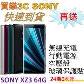 SONY XZ3 手機,送 QI無線充 10000mAh行動電源+空壓殼+玻璃保護貼,24期0利率