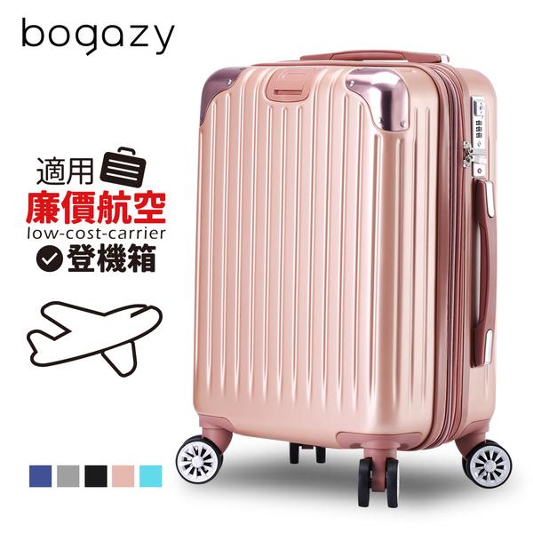 Bogazy 冰雪奇蹟II 18吋可加大登機箱行李箱(多色任選)