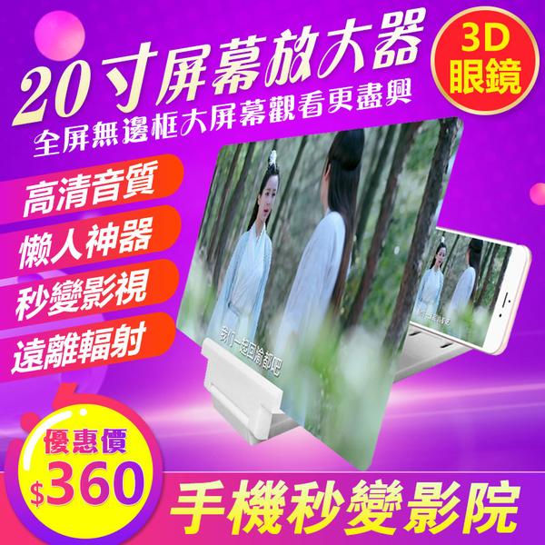 手機架20寸手機螢幕放大器通用放大鏡頭熒幕手機放大器大屏超清高清