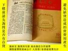 二手書博民逛書店G45罕見語文學習1959 7-12合訂本(總第94-99期)Y259056