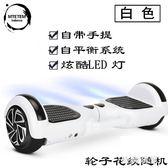 手提兩輪成人體感電動扭扭車兒童學生雙輪代步智能自平衡車 st3418『時尚玩家』