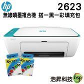 【搭一黑一彩墨水填充包組合 ↘2090元】HP DeskJet 2623 相片噴墨多功能事務機 湖水綠 登錄送禮卷