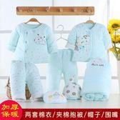 嬰兒秋冬季棉衣套盒初生滿月寶寶衣服新生兒棉服套裝禮盒加厚棉襖jy 【618好康又一發】