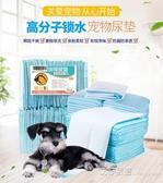 狗狗尿墊加厚除臭吸水寵物尿片100片狗廁所泰迪尿不濕一次性尿布 艾莎嚴選YYJ