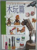 【書寶二手書T3/美工_YGP】生活美勞DIY(2)木玩篇