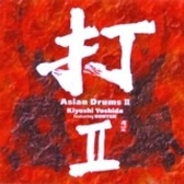 【停看聽音響唱片】【CD】【平和之月】打 II/吉田潔 & 梵天樂團