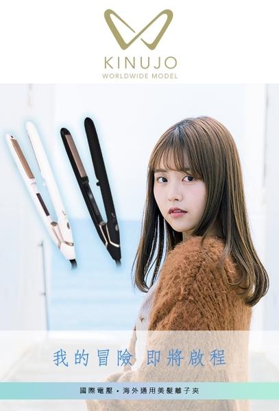 KINUJO 絹女 W worldwide 美髮離子夾 海外通用版 台灣代理公司貨(保固一年)