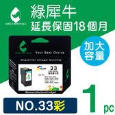 [Greenrhino 綠犀牛]for Lexmark NO.33 (18C0033) 彩色高容量環保墨水匣