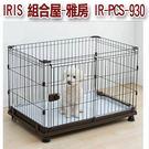 ◆MIX米克斯◆日本IRIS   組合屋-雅房   IR-PCS-930