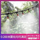 自動霧化除塵降溫噴霧器噴淋噴頭澆花澆水園藝家用大棚灌溉微系統 NMS創意新品