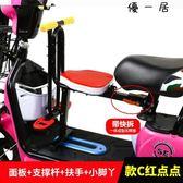 電動車兒童座椅前置安全坐椅子