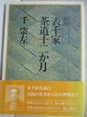 【書寶二手書T1/翻譯小說_BZR】表千家茶道十二?月_日文_千 宗左