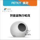PETKIT〔佩奇,冷暖窩〕代理商公司貨 NCC認證碼:CCAM18LP0730T6