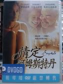 挖寶二手片-E12-041-正版DVD*電影【情定阿姆斯特丹】-畢雷諾斯*卡曼卓別林