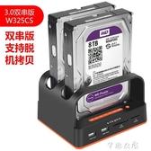 3.0移動硬碟盒子SATA硬碟底座串口硬碟盒2.5/3.5寸通用拷貝克隆機 芊惠衣屋
