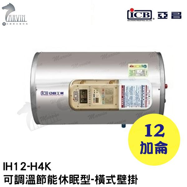 《亞昌》12加侖儲存式電能熱水器**橫掛式**(單相)【 IH12-H4K 可調溫節能休眠型】