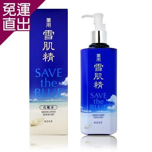 KOSE 高絲 雪肌精化妝水 (海洋限定版)500ml【免運直出】