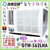 【良峰空調】8-10坪5.6kw左吹定頻冷暖空調 藍波防鏽《GTW-562LHA》台灣製造~全雞3年保固