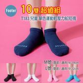 Footer T183 M-L號(厚襪) 單色運動輕壓力船短襪 10雙超值組;除臭襪;蝴蝶魚戶外