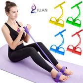 四管升級版!! ILIAN 多功能健身腳踏拉力器 拉力繩 手臂、腹部、腿部 曲線塑形鍛鍊 運動好幫手