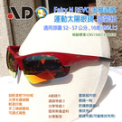 AD FairyN 多層鍍膜 兒童運動太陽眼鏡 酒紅 套裝組
