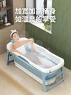 折疊浴桶家用泡澡桶大人全身沐浴成人加大神器浴盆兒童浴缸洗澡桶【88折免運】