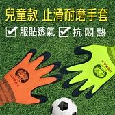 兒童款止滑耐磨手套 兒童手套透氣防滑手套 兒童運動手套 兒童防滑手套