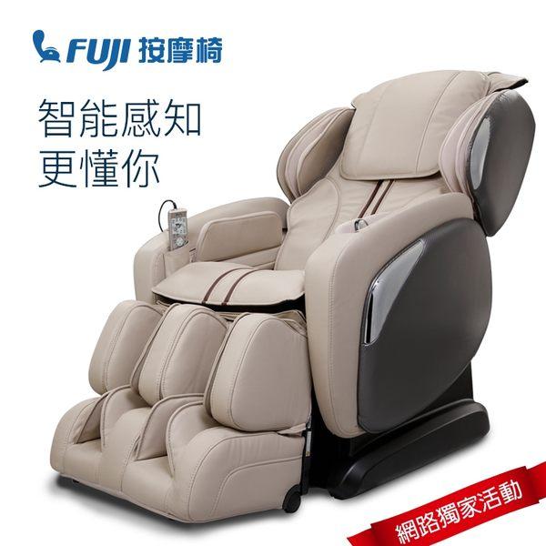 限時破盤◢ 智能感知 FUJI 極智全功能按摩椅 FG-7100 源自日本技術
