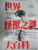 【書寶二手書T1/科學_QIM】世界怪獸之謎_將門文物編輯部