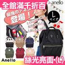 �小福部屋�日本 正版 Anello 絲光尼龍 大款 後背包  拼接材質 側口袋後拉鍊 大口金A4容量 後背包