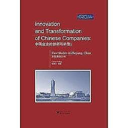 簡體書-十日到貨 R3Y【Innovation and Transformation of Chinese Companies...
