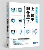 (二手書)創業時,老闆們上「知乎」聊什麼? 華文最強知識網路社群的新創者vs.老師..