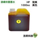 【奈米寫真/填充墨水】HP 1000CC 黃 適用所有HP連續供墨系統印表機機型