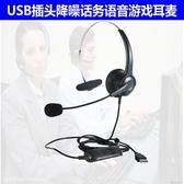 USB臺式筆記本電腦插頭游戲耳機話務員電銷客服呼叫中心外呼耳麥